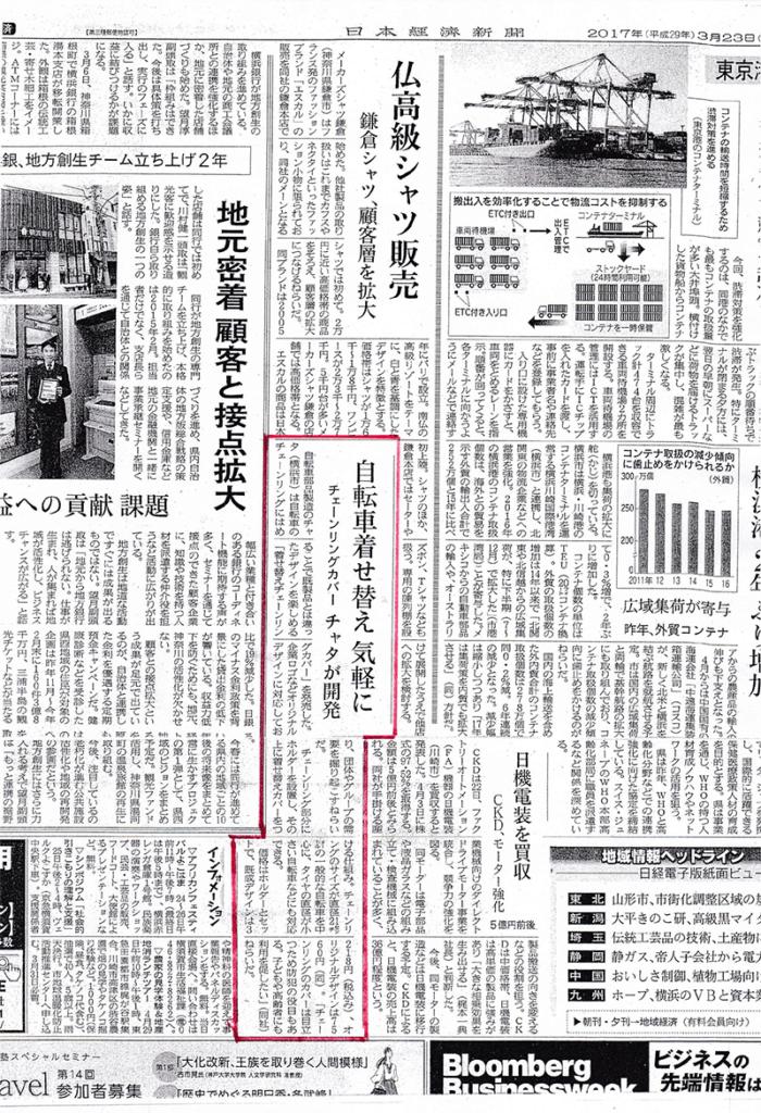 日本経済新聞に掲載されたCHATAの記事